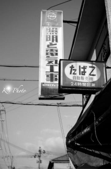 たばこ屋.jpg